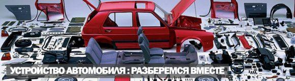Обслуживание автомобиля, замена запчастей и ремонт