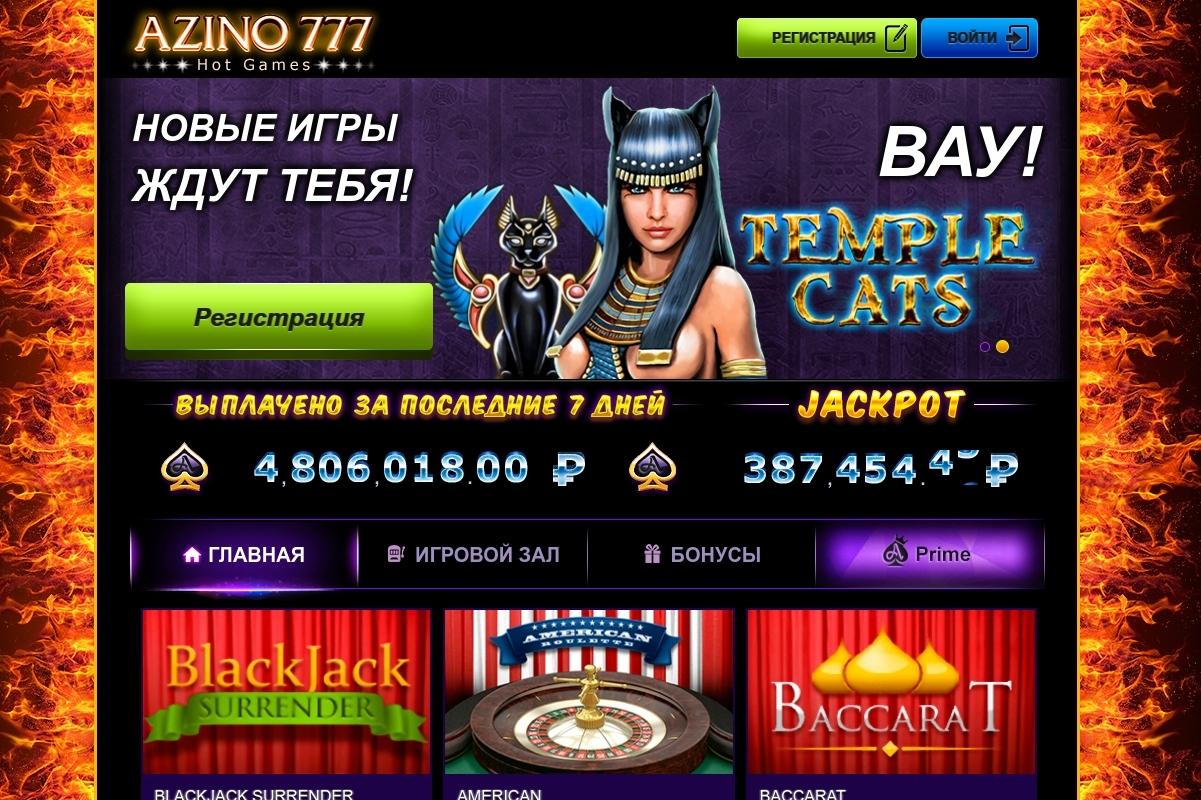 официальный сайт азино777 бонус при регистрации 777 рублей бесплатно